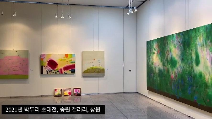 2021 Duri Park Solo Exhibition