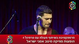 קלאסיקה ישראלית מושלמת