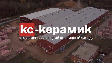 КС-Керамик - Корпоративный фильм