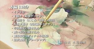 永山裕子 水彩画DVD『永山流 水彩画法 ー永山裕子 人形と百合を描くー』