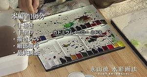 永山裕子 水彩画DVD『永山流 水彩画法 -永山 裕子 果物と紫陽花を描く-』