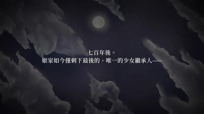 《姫 - 繁花下的約定》PV - 角色介紹篇