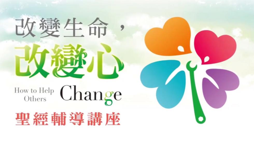 改變生命 改變心
