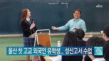 울산성신고UBC News 20180426