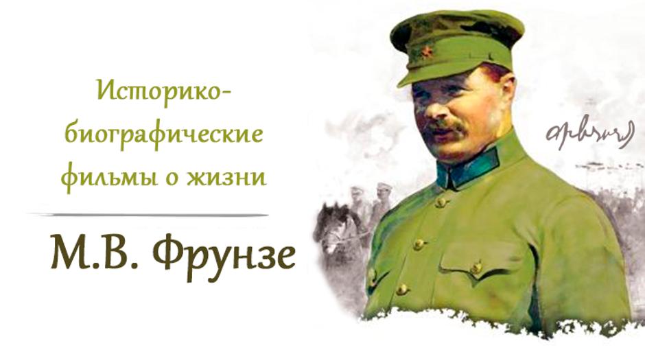 Историко-биографические фильмы о жизни Михаила Васильевича Фрунзе
