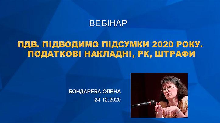 Податок на додану вартість 2020