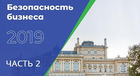 Конференция Безопасность Бизнеса 2019. II часть.