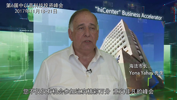 The 6th China-Israel Hi-Tech Investment Summit Haifa 2017