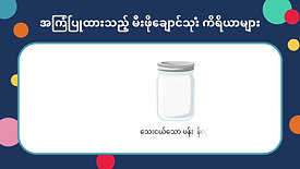 How to Make Overnight Oats - Burmese
