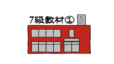7級かけ算方落し(低画質)