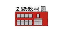 2級マイナス計算(低画質)