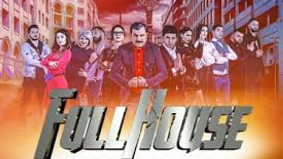 Ֆուլ Հաուս 9 / Full House 9