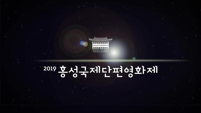 2019 홍성국제단편영화제