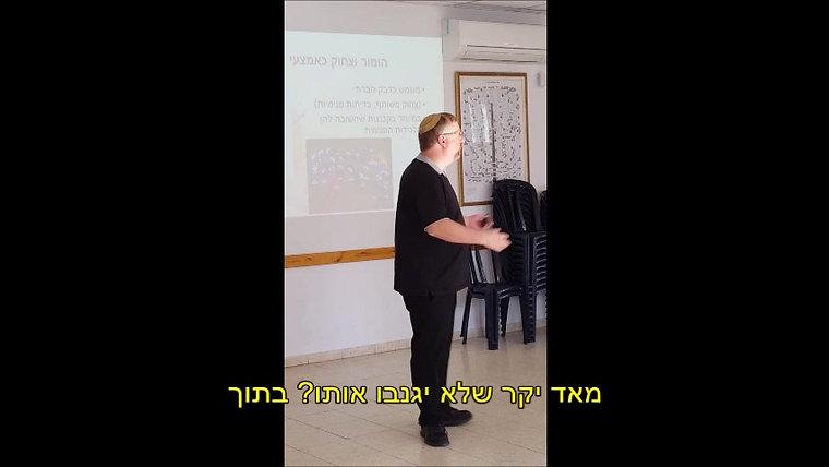 הומור פנימי - מתוך הרצאה למקהלת העפרוני