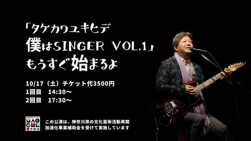 2020.10.17 / Yokohama mint hall  タケカワユキヒデ|僕はSINGER vol.1  with 竹越かずゆき【第1部】