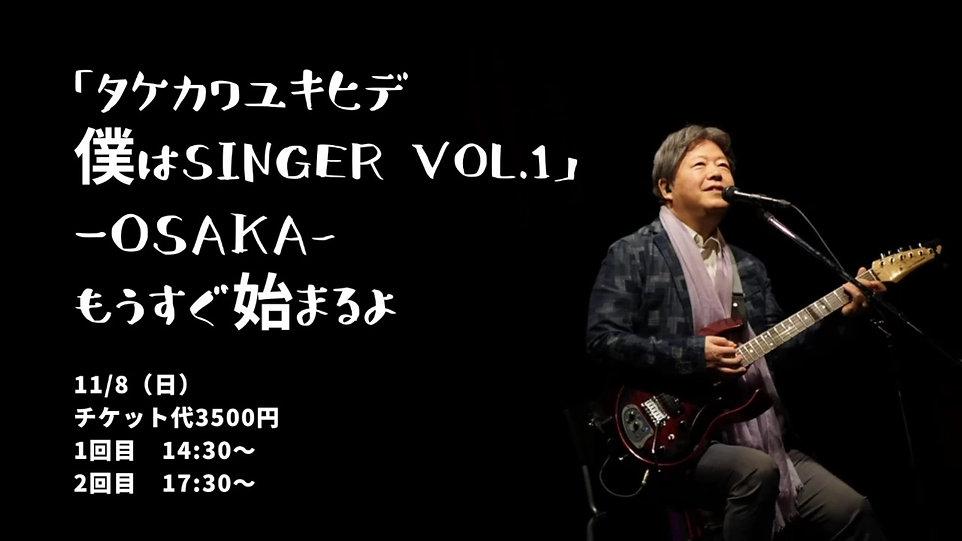 2020.11.8 / BERONICA OSAKA  タケカワユキヒデ|僕はSINGER vol.1  with 舟山周【第1部】