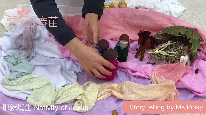 [ 心靈故事 Healing Story ]  耶穌誕生 Nativity of Jesus