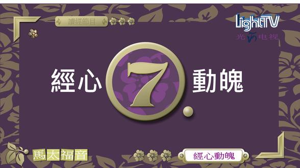 《經心動魄》第五集(馬太福音3章)