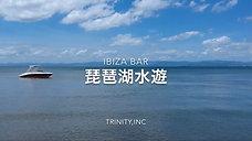 琵琶湖水遊-3