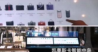 中岛式智能展示台