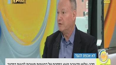 ראיון של אהוד פלג בתכנית העולם הבוקר בערוץ 13