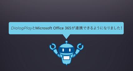 Microsoft TeamsでDialogPlayがチームをアシストする - TIS株式会社