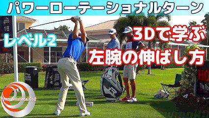 2.2.5 3Dで学ぶ左腕の伸ばし方