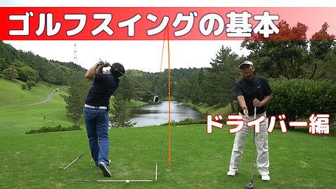 ゴルフスイングの基本を学ぶドライバー編