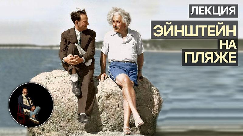 "Лекция ""Эйнштейн на пляже"""
