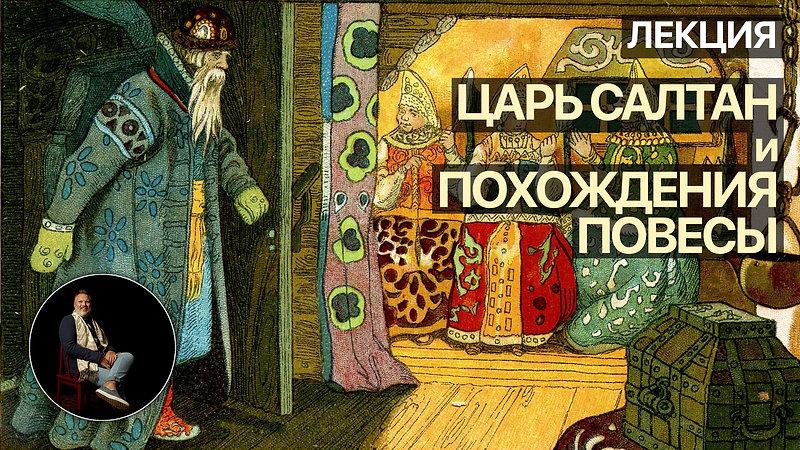 """Лекция """"Царь Салтан"""" и """"Похождения повесы"""""""