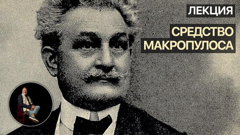 """Лекция """"Средство Макропулоса"""""""