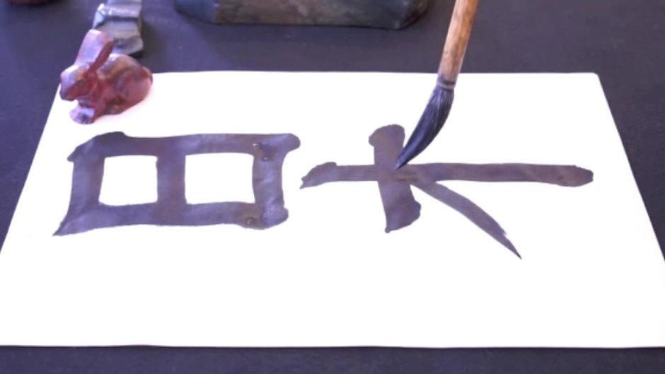 Shodo / Calligraphy