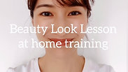 Beauty Look Lesson at home training 真顔からの笑顔①