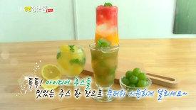 KBS2 생생정보통플러스- 발상의 전환!이색주스