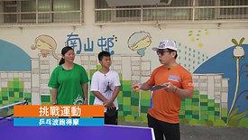 第一集 | 飛一般乒乓 | 足球運動黃耀富