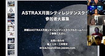 ASTRAX月面シティレジデンスクラブガイダンス
