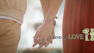 A Kind of Love_Full trailer