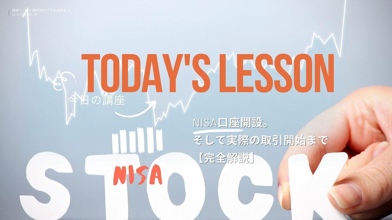 投資トレード講座