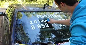 Как наклеивать виниловые наклейки на заднее стекло автомобиля.