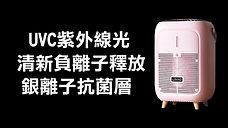LaPO UVC殺菌光負離子HEPA空氣清淨機ver2-fast