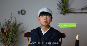 The Interview -10歳-