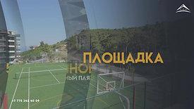 Общая информация о комплексе / General information about the apart-hotel