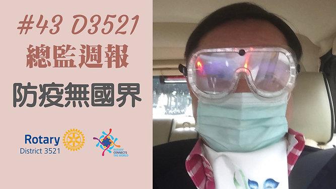 #43 D3521 總監週報