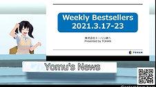 0317-0323 Weekly Bestseller