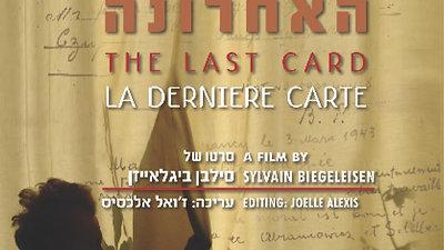 La Derniere Carte - הגלויה האחרונה