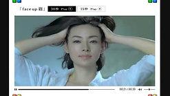 2.  Japan, Shiseido Commercial - 2-20-12