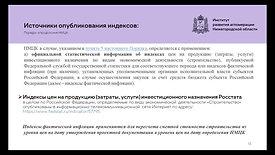 5 Семинар 02.06.21 Порядок формирования начальной максимальной цены контракта