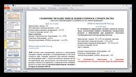 7 Семинар 02.06.21 Изменения в ценообразовании