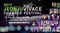 Jeonju Vivace Festival 2017