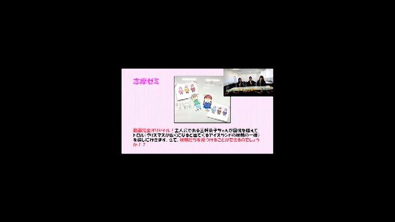 1日目 参加団体紹介 ゼミ・学科・委員会・研究室